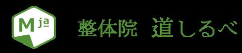 北栄町の自律神経失調症・関節痛なら整体院道しるべ